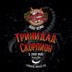 Тринидад Скорпион оптом